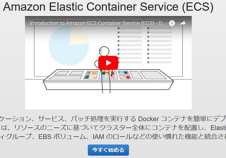 ecs_00.jpg
