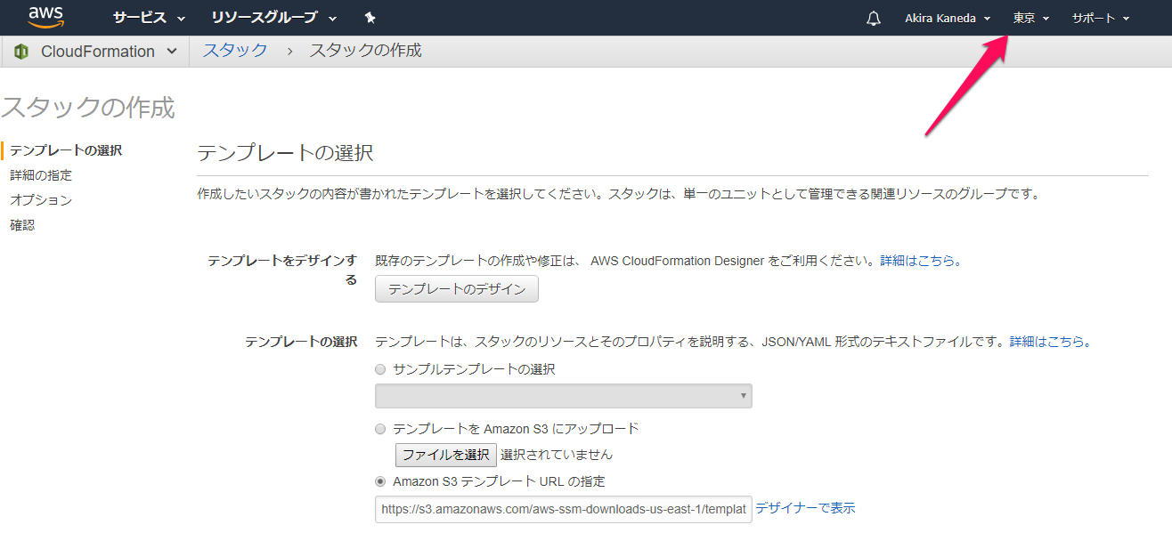 SYSTEMS MANAGER SERVICESのAutomationsを使用してみる