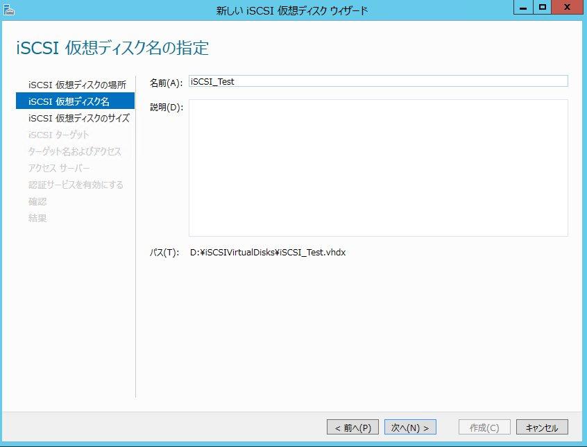 iscsi-09.jpg