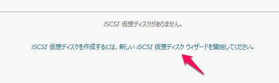 iscsi-11.jpg